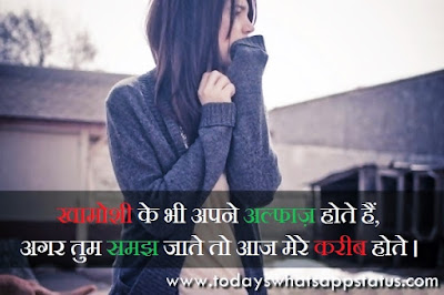 100 Short Hate Status for Whatsapp in Hindi