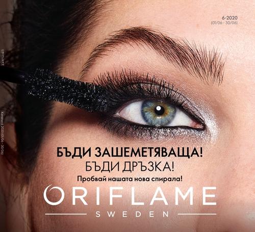 Oriflame  Каталог - Брошура № 6 2020