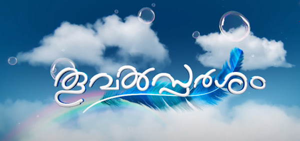 Asianet Thoovalsparsham wiki, Full Star Cast and crew, Promos, story, Timings, BARC/TRP Rating, actress Character Name, Photo, wallpaper. Thoovalsparsham on Asianet wiki Plot, Cast,Promo, Title Song, Timing, Start Date, Timings & Promo Details