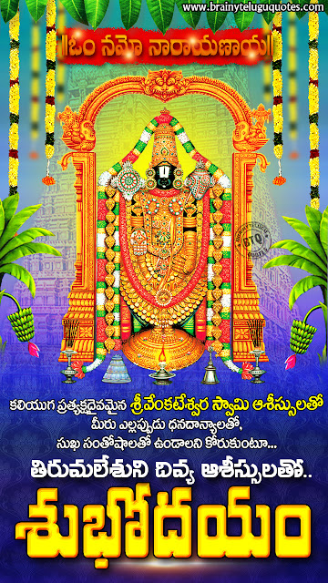 good morning messages in telugu, telugu bhakti quotes, good morning spiritual greetings