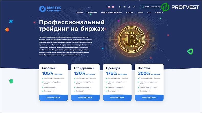 Новый тарифный план в Imartex Company