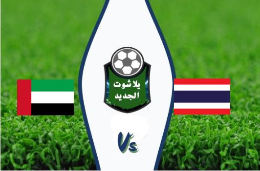 نتيجة مباراة الامارات وتايلاند بتاريخ 15-10-2019 تصفيات آسيا المؤهلة لكأس العالم 2022