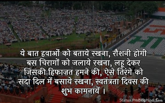 happy independence day wishes in hindi