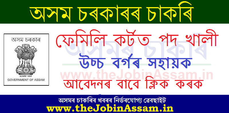 Family Court, Barpeta Recruitment 2020