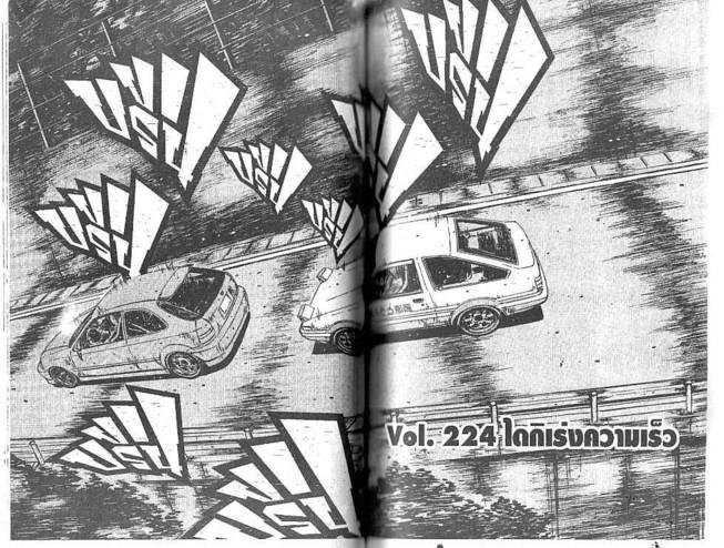 Initial D - หน้า 79