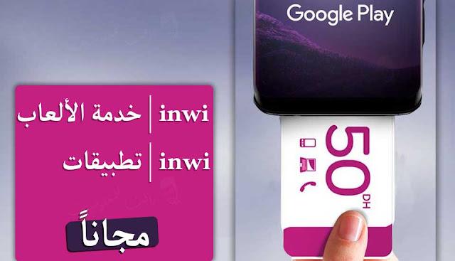 خدمات انوي inwi مجانا | خدمة العاب انوي inwi خدمة تطبيقات انوي inwi  المغرب .