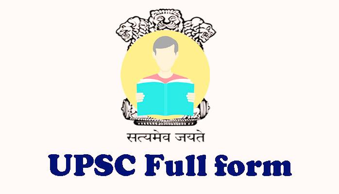 UPSC Full Form in Hindi - यू.पी.एस.सी क्या होता है?