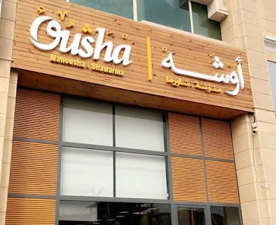 مطعم أوشه | المنيو وراقام التواصل واوقات العمل لجميع الفروع