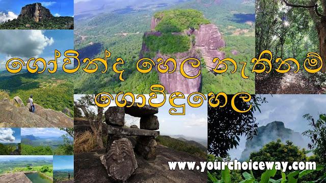 ගෝවින්ද හෙල නැතිනම් ගොවිඳුහෙල ☘️🧗🏾♂️🏔 (Gowinduhela) - Your Choice Way