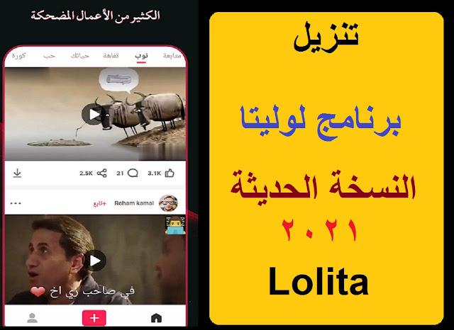 """Download LOLita تطبيق لوليتا, تنزيل تطبيق لوليتا,لوليتا .لوليتا,تحميل تطبيق لوليتا, لوليتا تنزيل, تنزيل لوليتا,تنزيل برنامج لوليتا""""برنامج لوليتا تنزيل""""تنزيل lolita"""