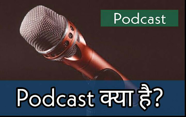 Podcast क्या है?  padcasting से  पैसे कैसे कमाए?