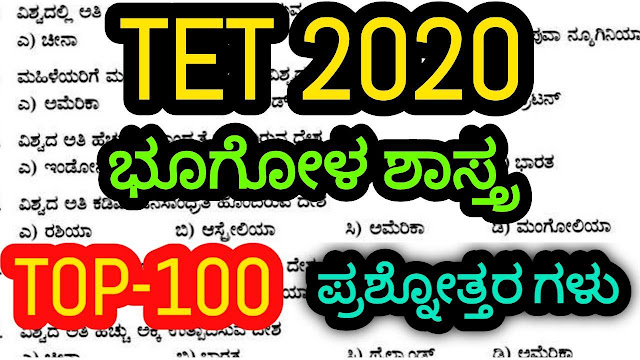 TET 2020 Top-100 Geography Questions and Answers