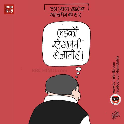 mulayam singh cartoon, samajwadi party, up election cartoon, assembly elections 2017 cartoons, indian political cartoon, cartoons on politics, cartoonist kirtish bhatt