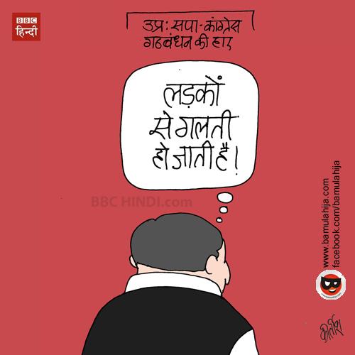 mulayam singh cartoon, samajwadi party, up election cartoon, assembly elections 2017 cartoons, indian political cartoon, cartoons on politics, cartoonist kirtish bhatt