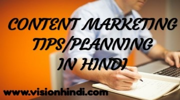 Content Marketing Strategy Tips Hindi सामग्री विपणन रणनीति