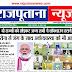 राजपूताना न्यूज ई-पेपर 28 अप्रैल 2020 डिजिटल एडिशन