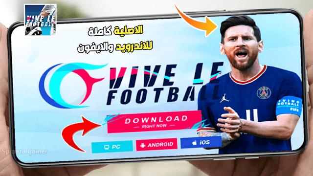 تحميل لعبة Vive Le Football للاندرويد والايفون الاصلية كاملة افضل لعبة كرة قدم 2022 للموبايل