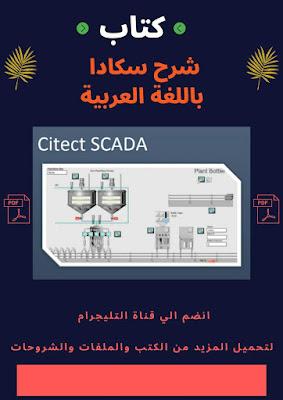 كتاب شرح اسكادا باللغه العربيه