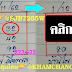 มาแล้ว...เลขเด็ดงวดนี้ 2ตัวตรงๆ หวยทำมือ สูตรคำนวนคนบ้านไผ่เมืองพล งวดวันที่1/12/62