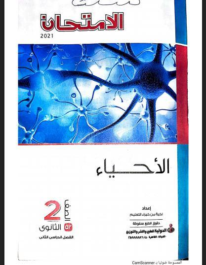 تحميل كتاب الامتحان فى الاحياء للصف الثانى الثانوى الترم الثانى 2021 pdf