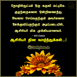 Teachers day tamil wishes