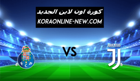 مشاهدة مباراة يوفنتوس وبورتو بث مباشر اليوم 9-3-2021 دوري أبطال أوروبا