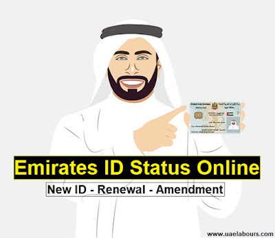 ID Card status, emirates id status check, emirates id application status, emirates id card status, emirates id renewal status