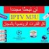 لن تبحث مجددا افضل موقع للحصول على IPTV M3U مدفوع مجانا