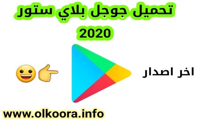 تنزيل برنامج جوجل بلاي ستور آخر تحديث Google play stor 2020