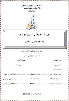 مذكرة ماستر: الجريمة الإرهابية في التشريع الجزائري والقانون الدولي الإتفاقي PDF