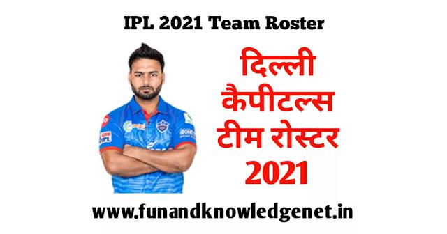 दिल्ली कैपिटल्स रोस्टर 2021 - Delhi Capitals Roster 2021