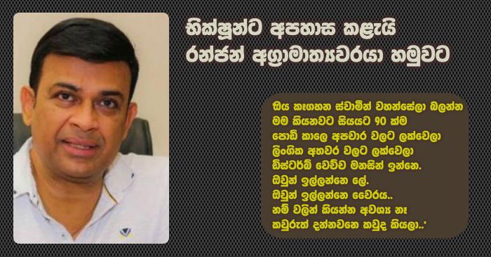 https://www.gossiplankanews.com/2019/07/ranjan-prime-minister.html