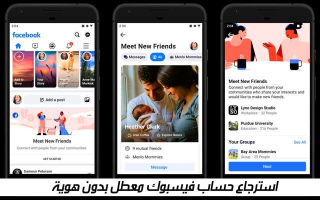 استرجاع حساب فيسبوك معطل بدون هوية