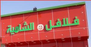 منيو وفروع ورقم مطعم فلافل الأجنحة الشامية 2020