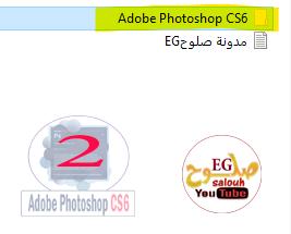 تحميل برنامج فوتوشوب cs6 عربي + انجليزى