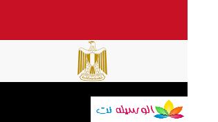 جمهورية مصر العربيه