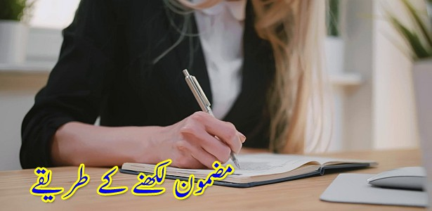 ways of writing an urdu essay