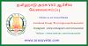 தமிழ்நாடு அரசு VAO ஆபீசில் வேலைவாய்ப்பு