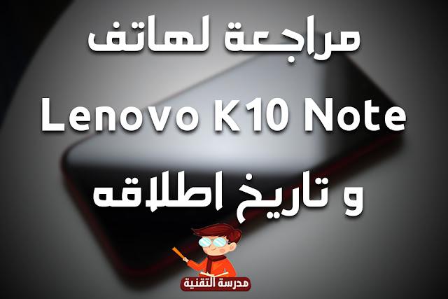 مميزات و سعر هاتف لينوفو الجديد Lenovo K10 Note وتاريخ اطلاقه