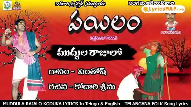 MUDDULA RAJALO KODUKA LYRICS In Telugu & English - TELANGANA FOLK Song Lyrics