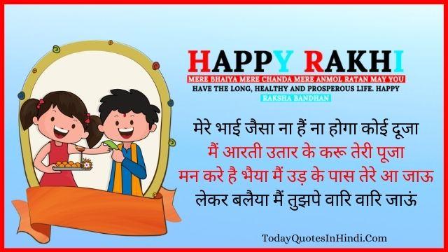 happy raksha bandhan hindi shayari, happy raksha bandhan hindi quotes