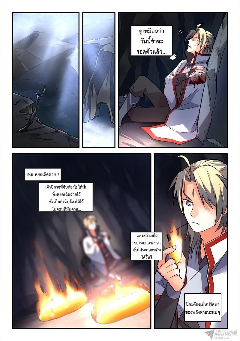 อ่านการ์ตูน Spirit Blade Mountain 156 ภาพที่ 6
