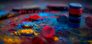 Holi Gujarati Shayari Images
