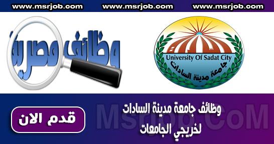 وظائف جامعة مدينة السادات لخريجي الجامعات 1 / 4 / 2018