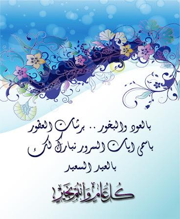 أجمل صور تهنئة بالعيد للحبيب 9
