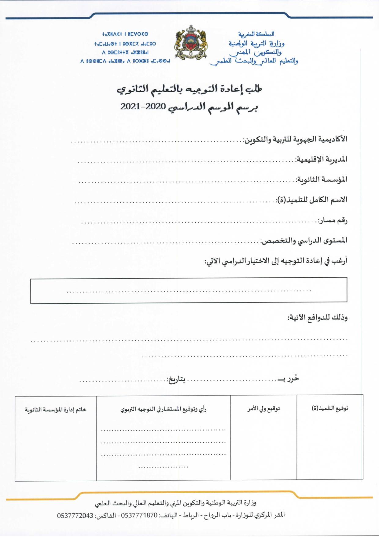 مذكرة رقم 20-044: التدبير الاستثنائي لمسطرة اعادة التوجيه بالتعليم الثانوي برسم الدخول التربوي 2020-2021