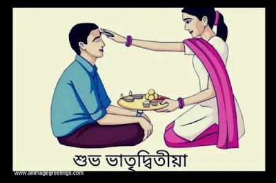 Bhai dooj festival