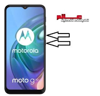 فرمتة واعادة ضبط المصنع هاتف موتورولا Motorola Moto G10