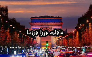 ملف فيزا فرنسا لكل الفئات