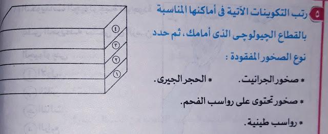 اولي ثانوي   مراجعه شامله بالنظام الجديد  س و ج   التكوينات الجيولوجية وعوامل تشكيل سطح مصر  اجيال الاندلس